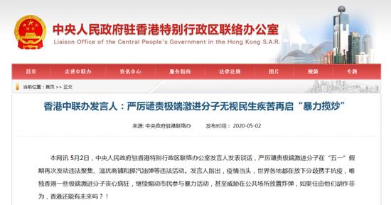 香港暴徒五一再投汽油弹 中联办谴责图片