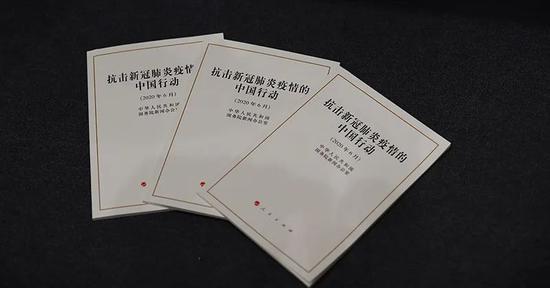 侠客岛:中国发布抗疫白皮书 这3点最值得怒赞!图片