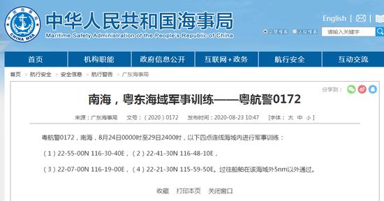 广东海事局:8月24日至29日南海,粤东海域内进行军事训练