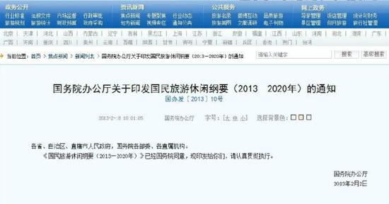 国务院办公厅关于印发国民旅游休闲纲要(2013—2020年)的通知(图源:澎湃新闻)