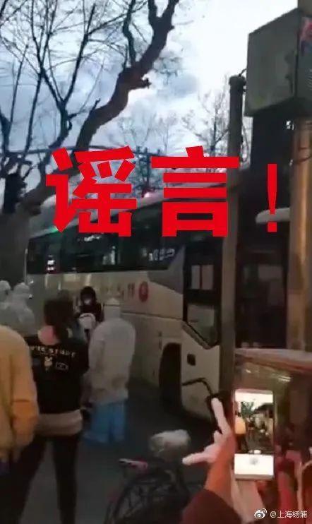 境外输入病例出现在上海杨浦一小区?假的!图片