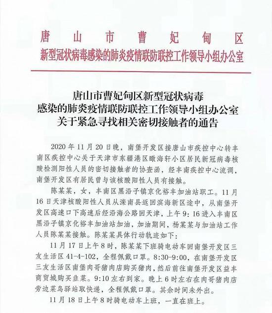 河北南堡开发区一加油站职工曾天津阳性人员接触,活动轨迹公布图片