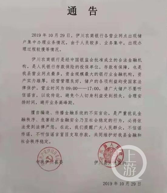 ▲伊川县委县政府发布的通告。图源于网络