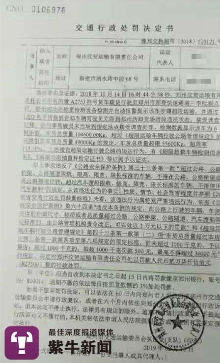 男子被罚为证清白自费悬赏2万 奔波半年处罚撤销_绵阳网赚论坛