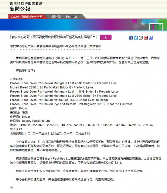 香港呼吁市民不要使用数款进口自法国的烘焙食品图片