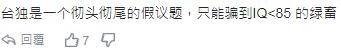 """台媒:蔡英文大规模提拔""""台独""""妄图""""永久执政"""""""