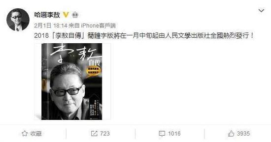 李敖在微博宣传新书。