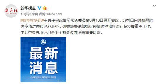 中共中央政治局常务委员会召开会议 习近平主持图片