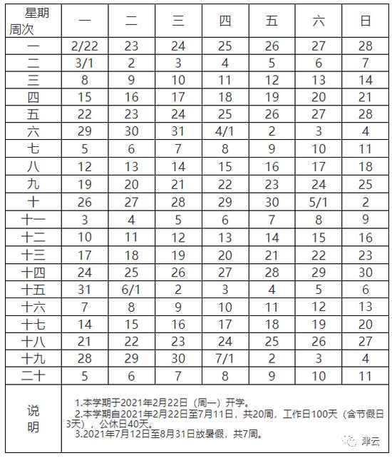 定了!天津中小学寒暑假放假、开学时间公布