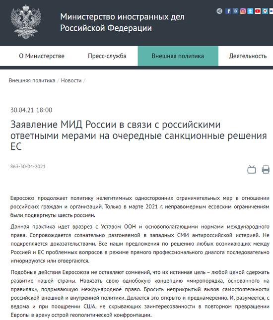 俄罗斯外交部:禁止8名欧盟官员入境
