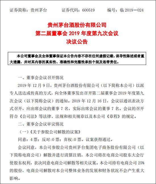 茅台董事长李保芳:明年将建立新电商图片