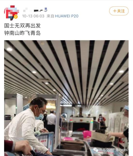 钟南山院士赴青岛协助疫情防控工作?当地媒体辟谣图片
