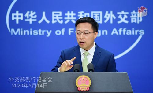 年5月14日外交部发言蓝冠官网,蓝冠官网图片