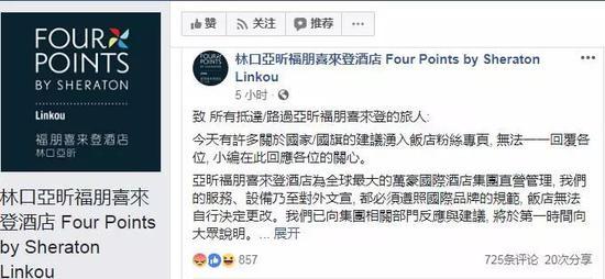 林口亚昕福朋喜来登酒店回应更名事件。脸书截图