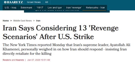 以色列《国土报》报道截图
