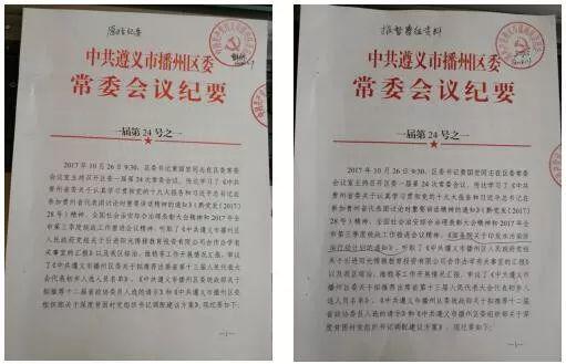 播州區僞造虛假文件(右)
