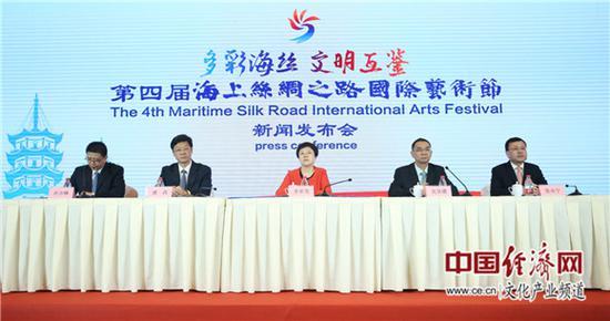第四届海上丝绸之路国际艺术节发布会现场 中国经济网记者张相成/摄