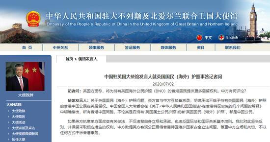 英将为持BNO护照香港居民提供更多居留权利 中方回应图片