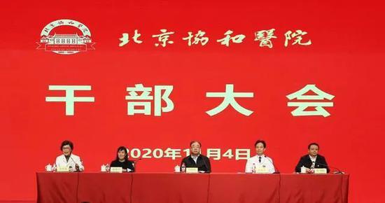 赵玉沛卸任,北京协和医院迎来新任院长图片