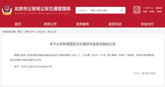 """北京新增2306个""""探头""""!位置全在这儿了图片"""