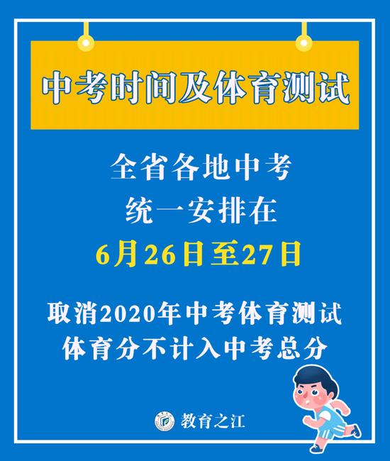 定了!浙江调整2020年部分教育考试招生安排图片