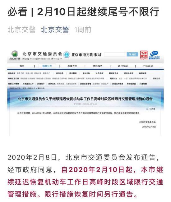 北京警方聚焦民生实事 创新服务方式图片