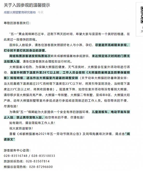 成都大熊猫繁育研究基地:排队人数较多,网络购票游客请按照购票场次前来图片