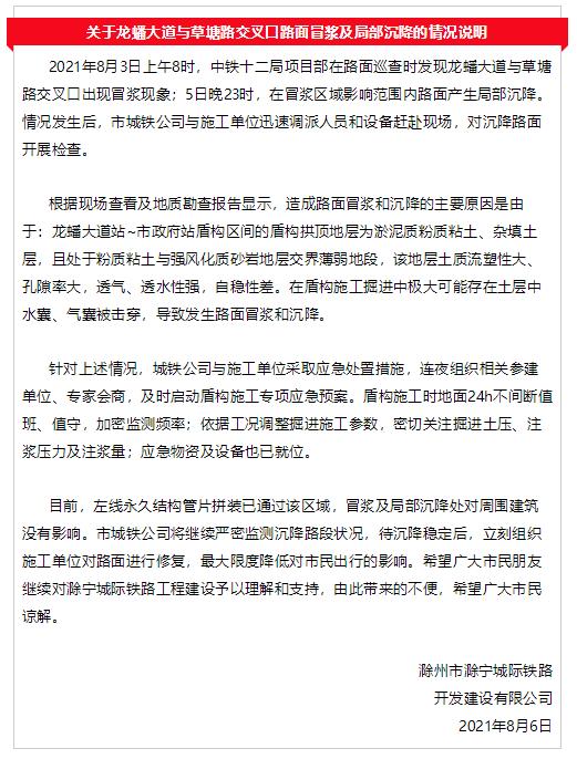 安徽滁州一路面出现冒浆及局部沉降现象 官方通报勘查情况