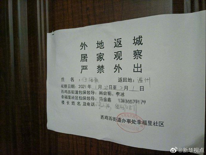 对低风险地区抵返人员贴封条管控?黑龙江鸡西市:立即纠正图片