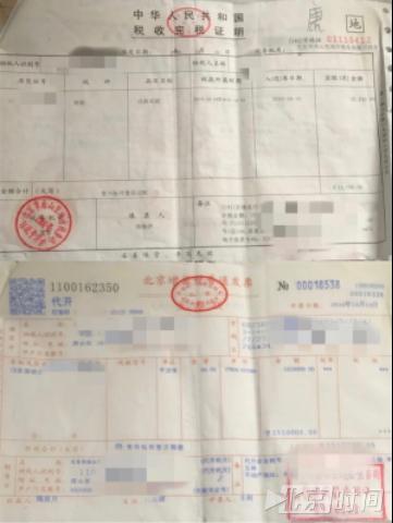 李先生提供的购房发票、完税证明等。