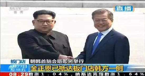 这还是朝鲜最高领导人首次踏上韩国土地。