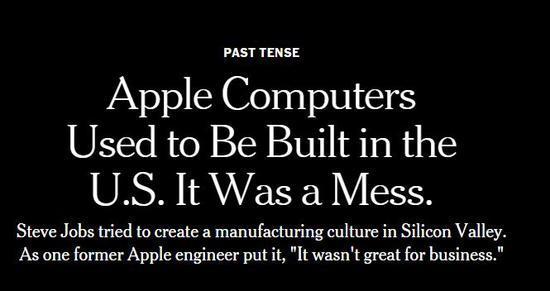 """▲""""苹果电脑也曾在硅谷生产过,结果一团糟""""(via NYT)"""