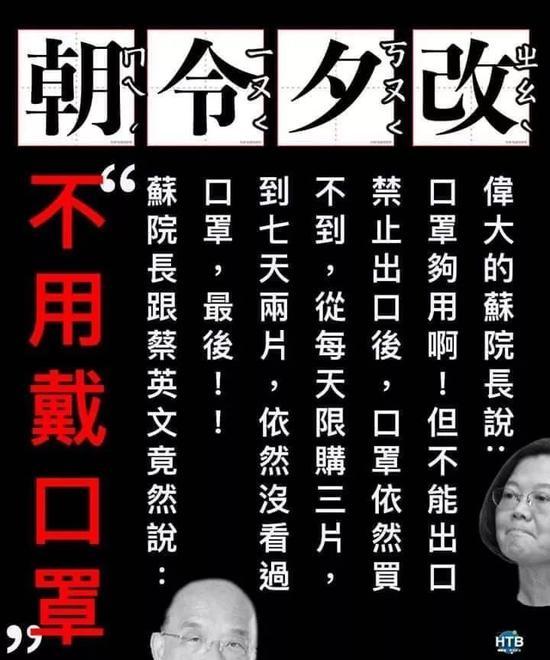 海外网:只问政治不顾苍生,民进党酿口罩之乱图片