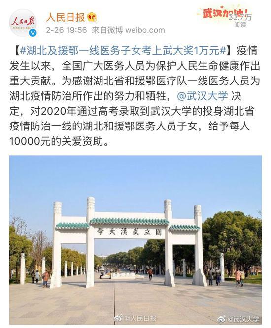 刚刚!武汉大学宣布湖北及援鄂一线医务子女考上武大奖1万图片