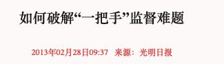 中办发文后,中央纪委副书记赴河北调研图片