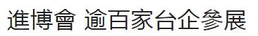 台湾联合新闻网报道截图