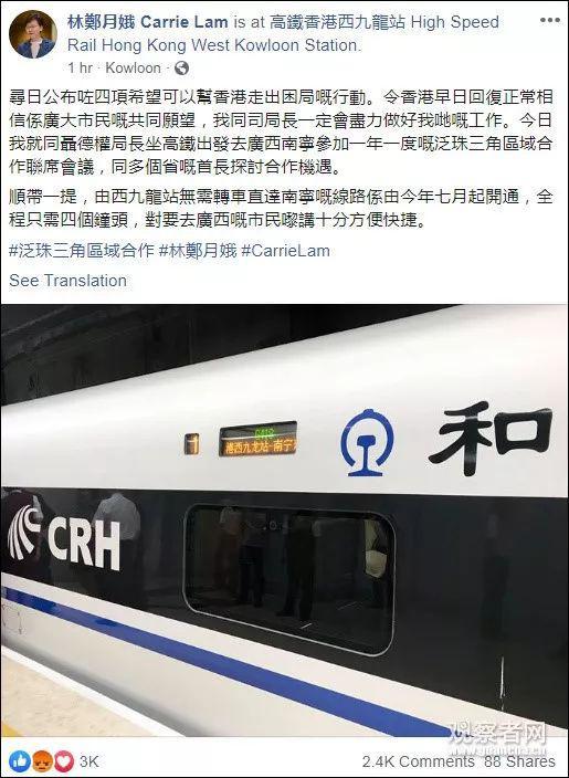 林郑月娥乘高铁来内地开会