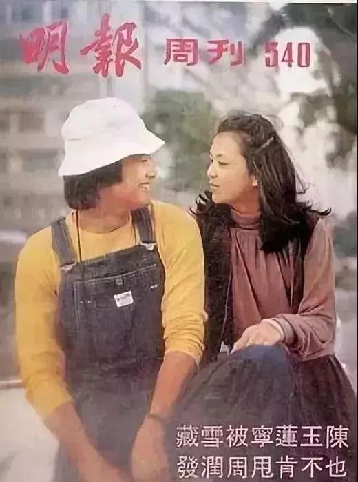 周润发与陈玉莲爱得热烈,后者宁被影视公司雪藏也不分手。
