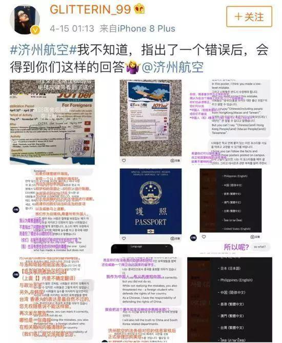 """在韩女留学生捍卫""""一个中国""""受威胁:会坚持到底"""