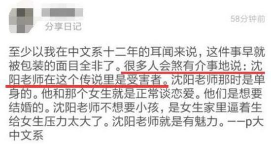 """北大学生关于""""沈阳""""事件的无奈表述"""