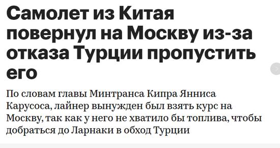 RBC报道截图:被土耳其拒绝后,一架从中国起飞的飞机降落在莫斯科