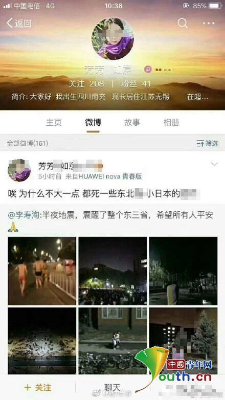 吉林松原地震后女子在评论区辱骂东北人 已被刑拘