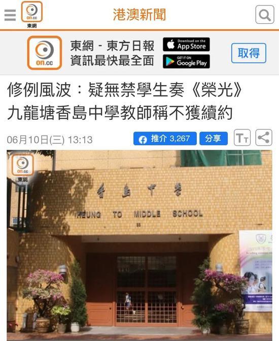 """香港学校拒与允许学生演奏""""港独""""歌教师续约 胡锡进:支持图片"""