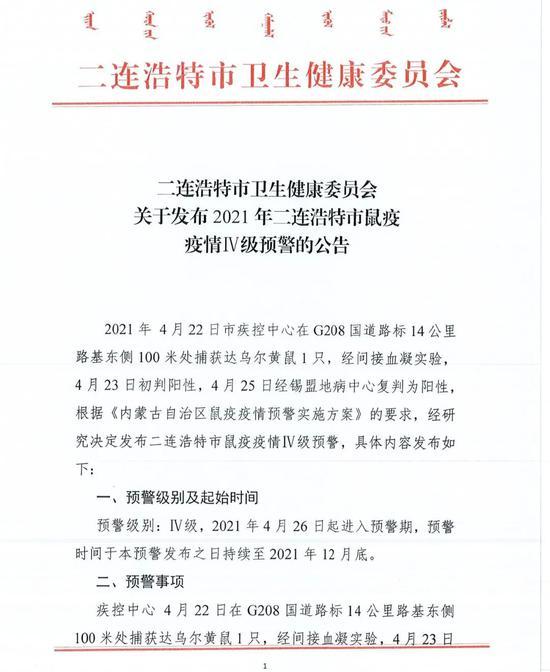 内蒙古二连浩特市发布鼠疫疫情IV级预警公告图片