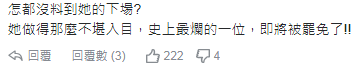 """蔡英文能上台因为""""远东之花神仙显灵""""?网友:污蔑神明吗"""