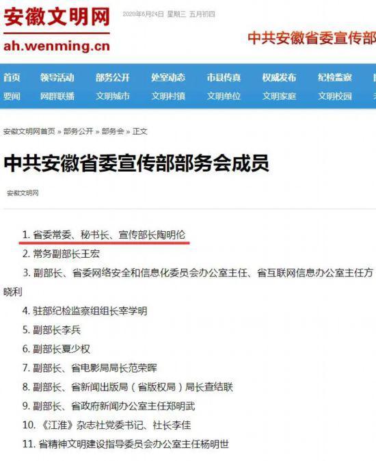陶明伦任安徽省委常委、秘书长、宣传部部长图片