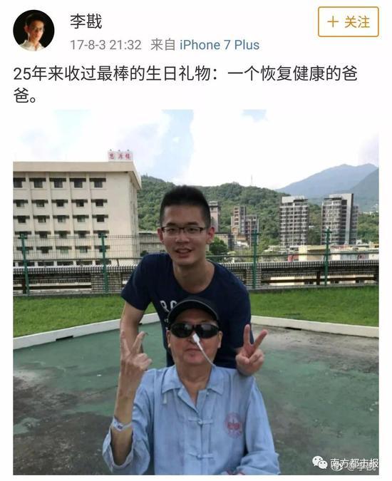 李敖之子李戡也曾在微博谈及父亲身体状况。