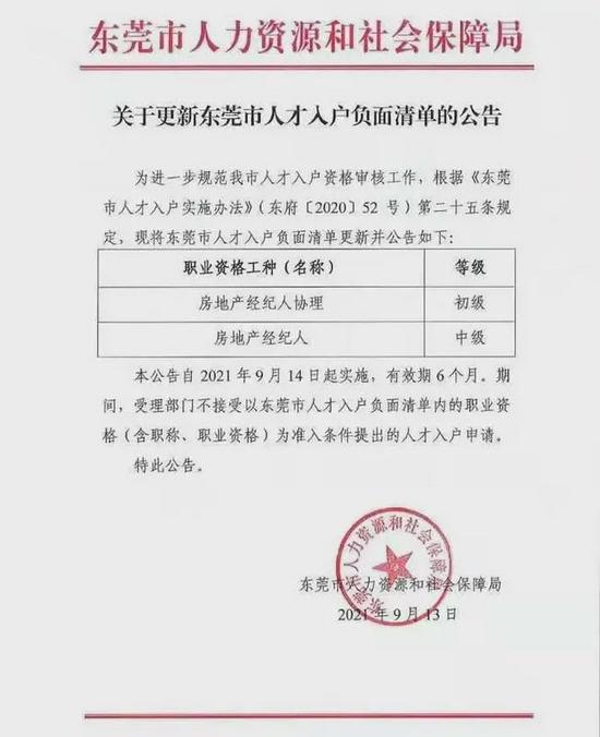 来源:东莞市人力资源和社会保障局官网