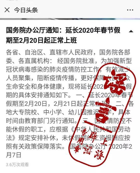春节假期再次延长至2月20日?假的图片