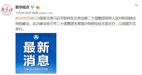 习近平即将在北京出席二十国集团领导人应对新冠肺炎特别峰会图片